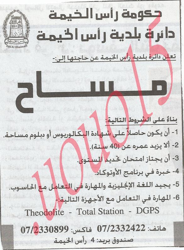 وظائف دائرة بلدية راس الخيمة